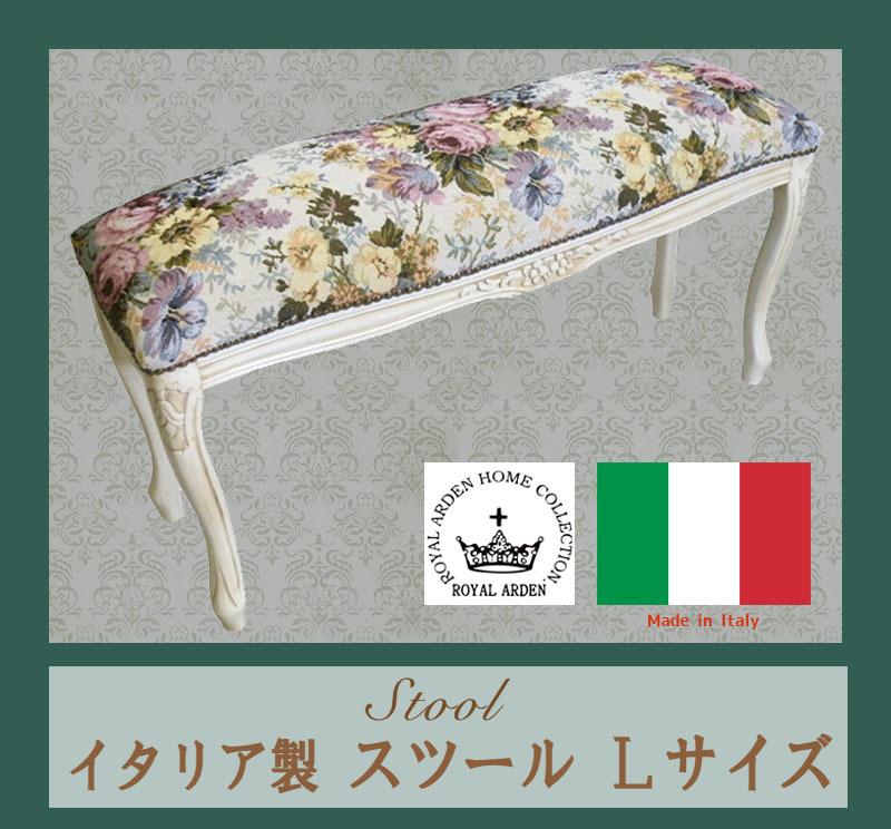 イタリア製 スツール Lサイズ 送料無料 7367