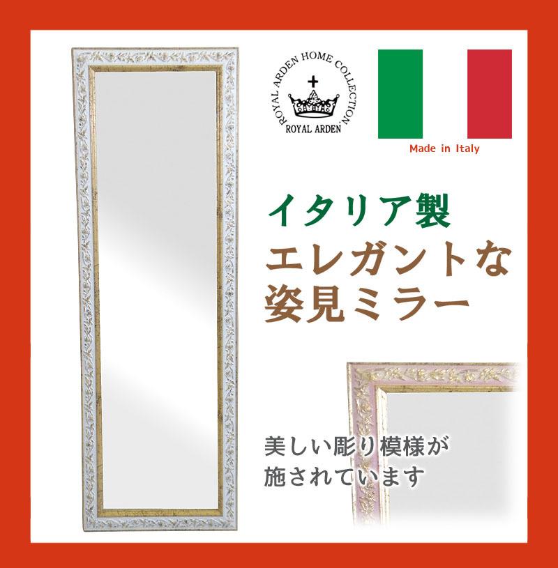 イタリア製 姿見ミラー アンティーク 送料無料