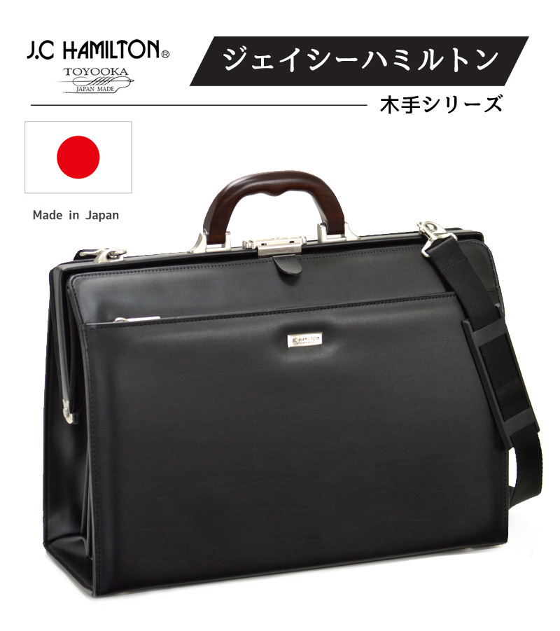 日本製 ジェイシーハルミトン 木手ダレスバック No22306
