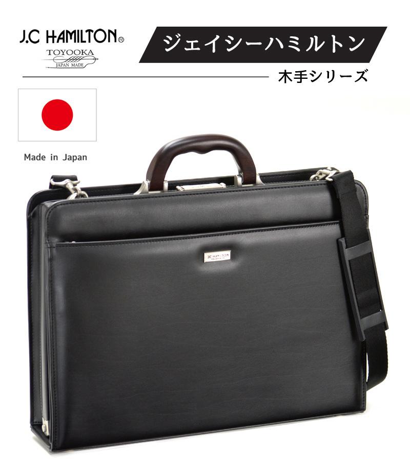 日本製 ジェイシーハルミトン 木手ダレスバック No.22308