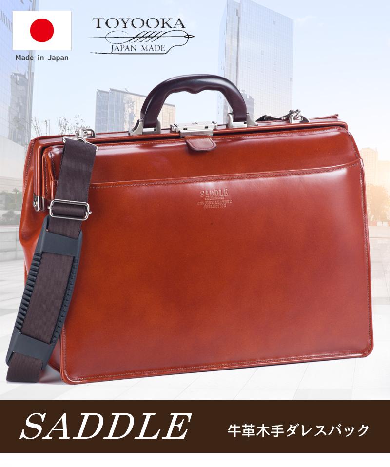日本製 SADDLE サドル 牛革木手ダレスバック No.22304