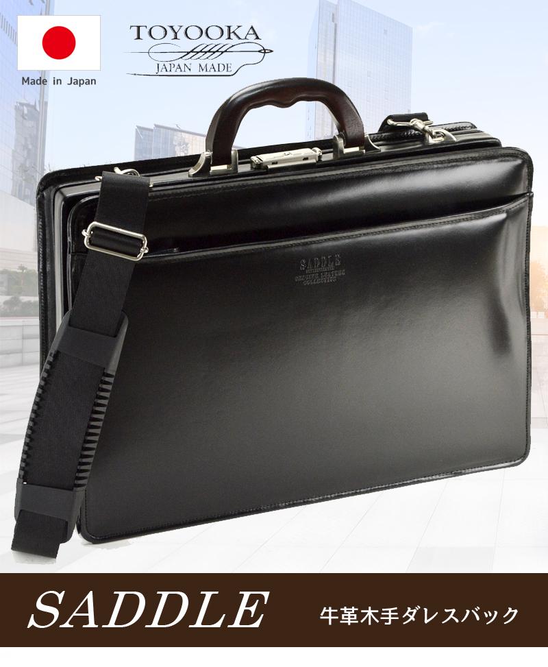 日本製 SADDLE サドル 牛革木手ダレスバック No.22303