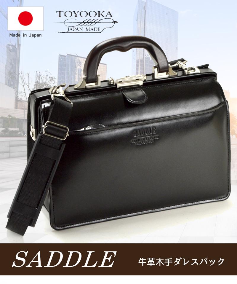 日本製 SADDLE サドル 牛革木手ダレスバック No.22305