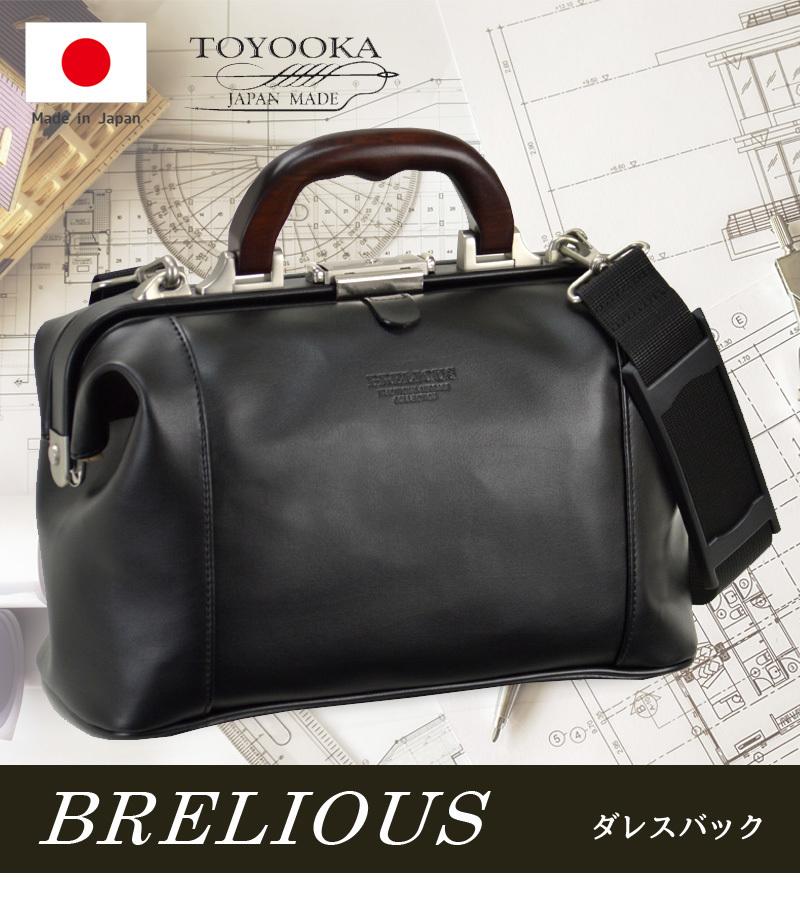 日本製 BRELIOUS  ブレリアス 木手軽量ダレスバック 黒 No.10429