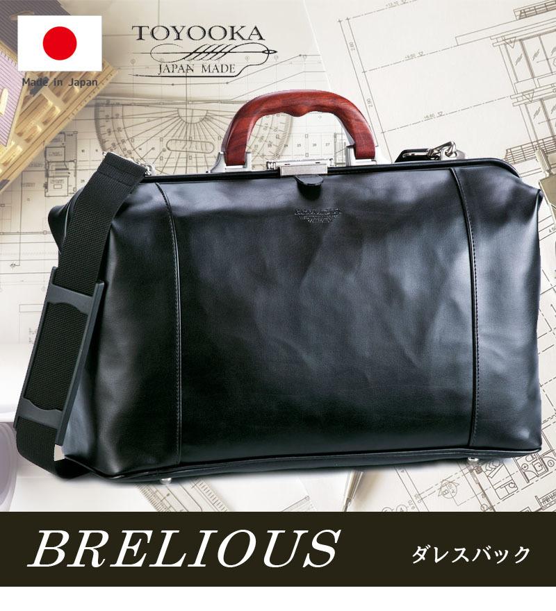 日本製 BRELIOUS  ブレリアス 木手軽量ダレスバック 黒 No.10428