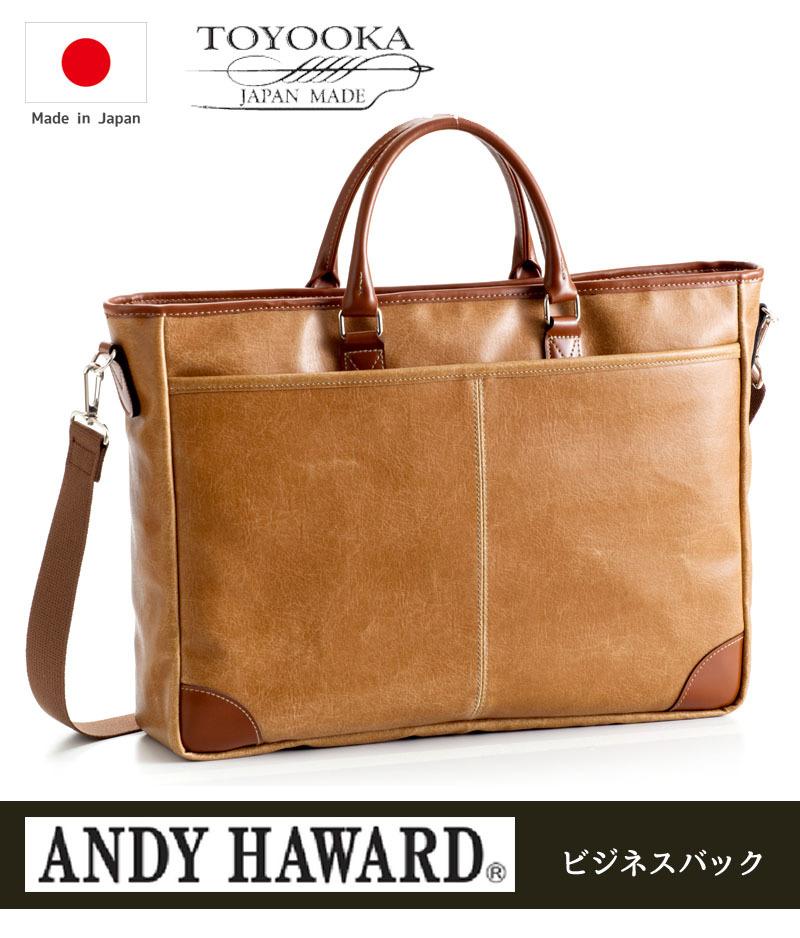 日本製 ANDY HAWARD アンディハワード ビジネスバッグ No.26521