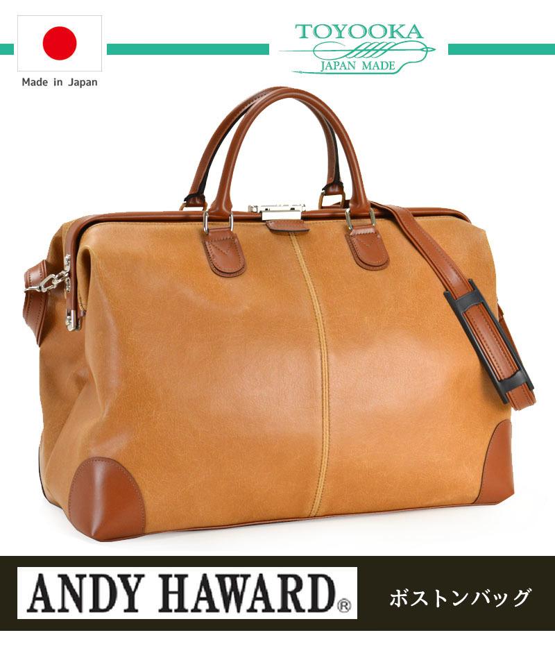 日本製 ANDY HAWARD アンディハワード ダレスボストンバッグ No.10422