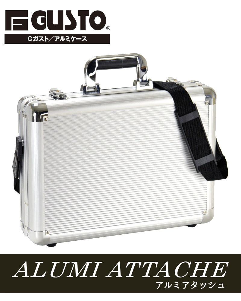 GUSTO ガスト アルミアタッシュケース 43cm シルバー No.21197