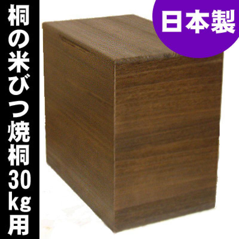 日本製 桐の米びつ30kg用 焼桐
