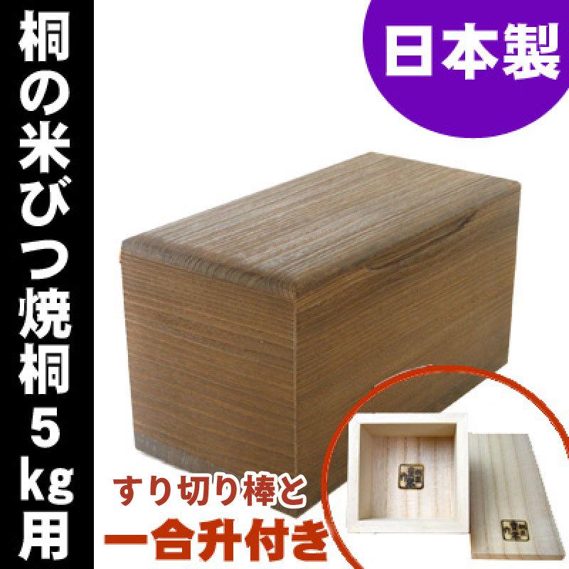 日本製 桐の米びつ5kg用 焼桐(1合升とすり切り棒付き)