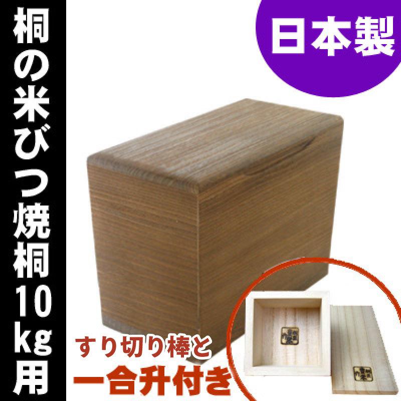 日本製 桐の米びつ10kg用 焼桐(1合升とすり切り棒付き)