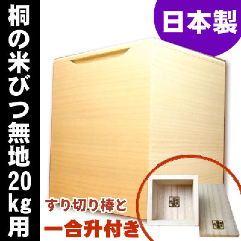 日本製 桐の米びつ20kg用 無地(1合升とすり切り棒付き)