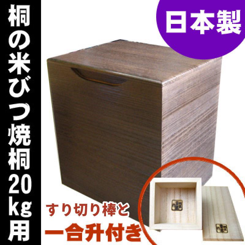 日本製 桐の米びつ20kg用 焼桐(1合升とすり切り棒付き)