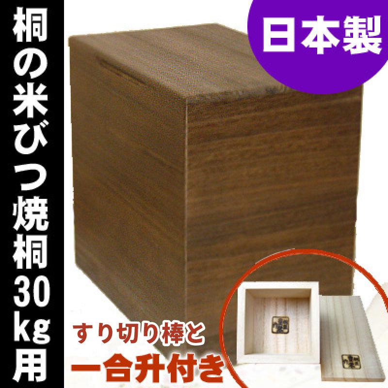日本製 桐の米びつ30kg用 焼桐(1合升とすり切り棒付き)