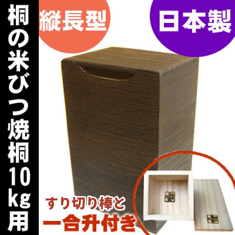 日本製 桐の米びつ 縦型 10kg用 焼桐(1合升とすり切り棒付き)