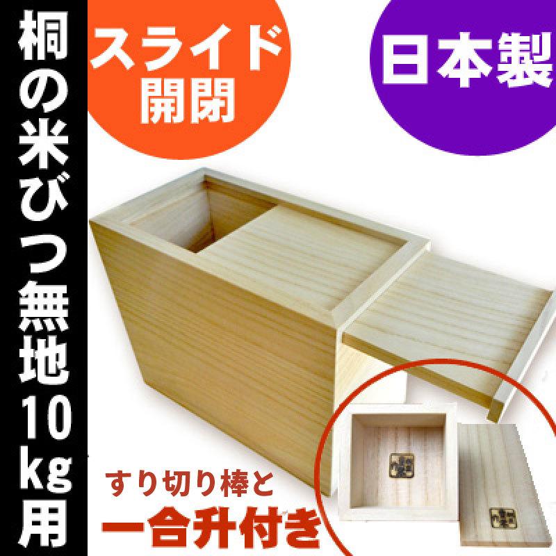 日本製 桐の米びつ スライド式 10kg用 無地(1合升とすり切り棒付き)