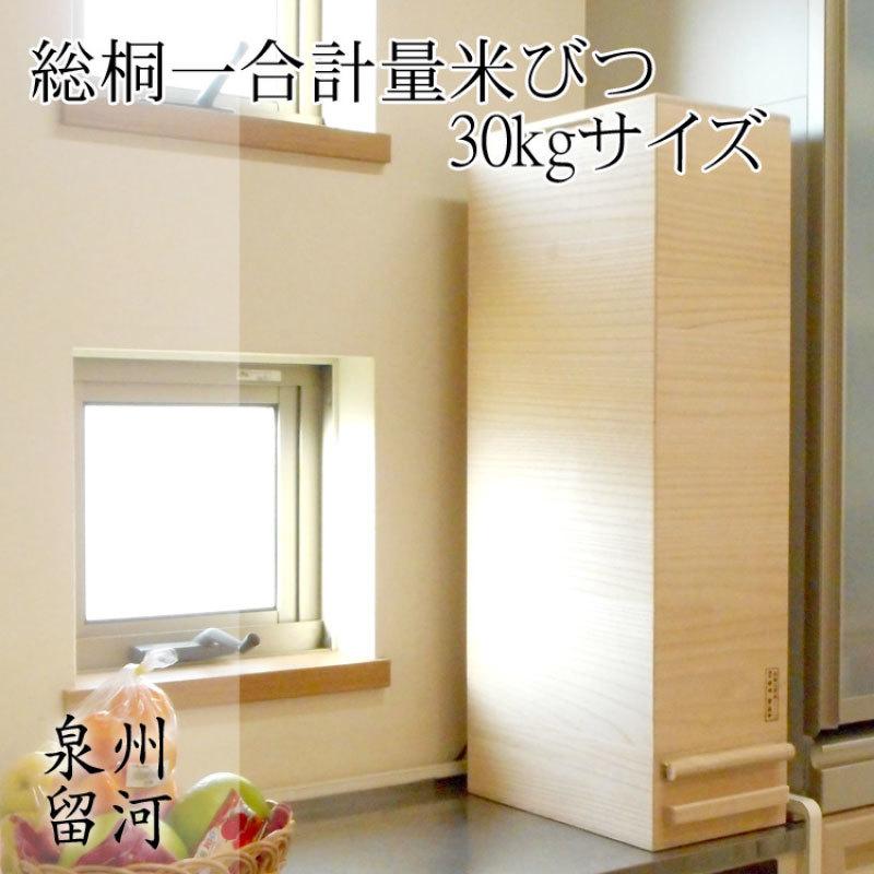 日本製 米びつ一合計量無地30kg