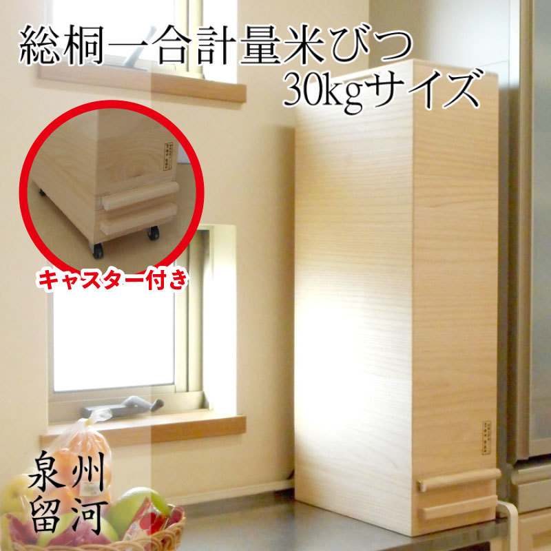 日本製 キャスター付き 米びつ 一合 計量 無地 30kg 日本製 キャスター付き米びつ一合計量無地30kg