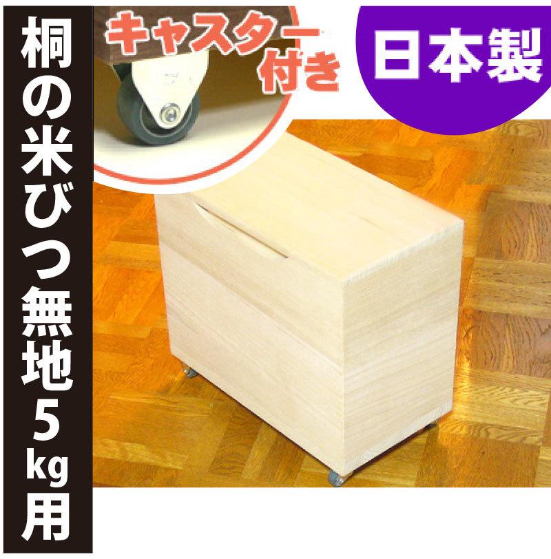 日本製 キャスター付き桐の米びつ5kg用 無地