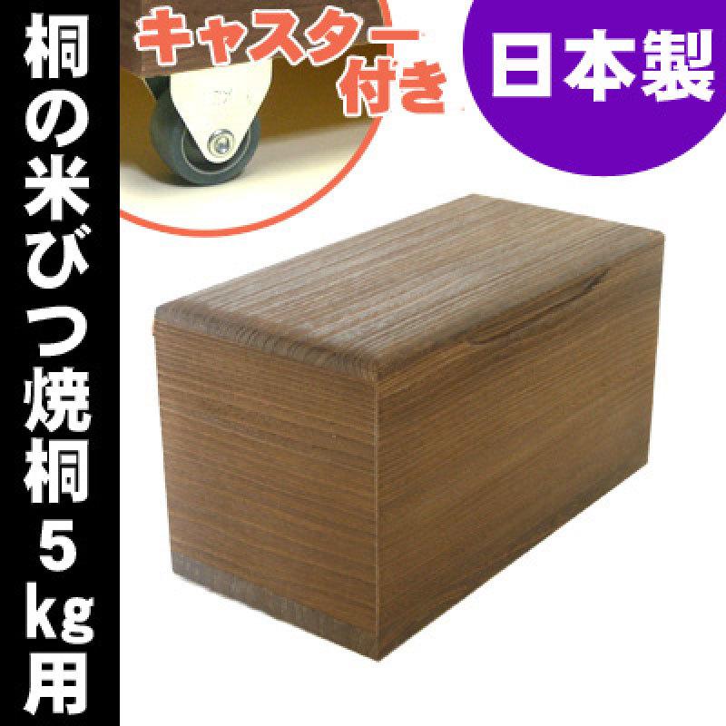 日本製 キャスター付き桐の米びつ5kg用 焼桐