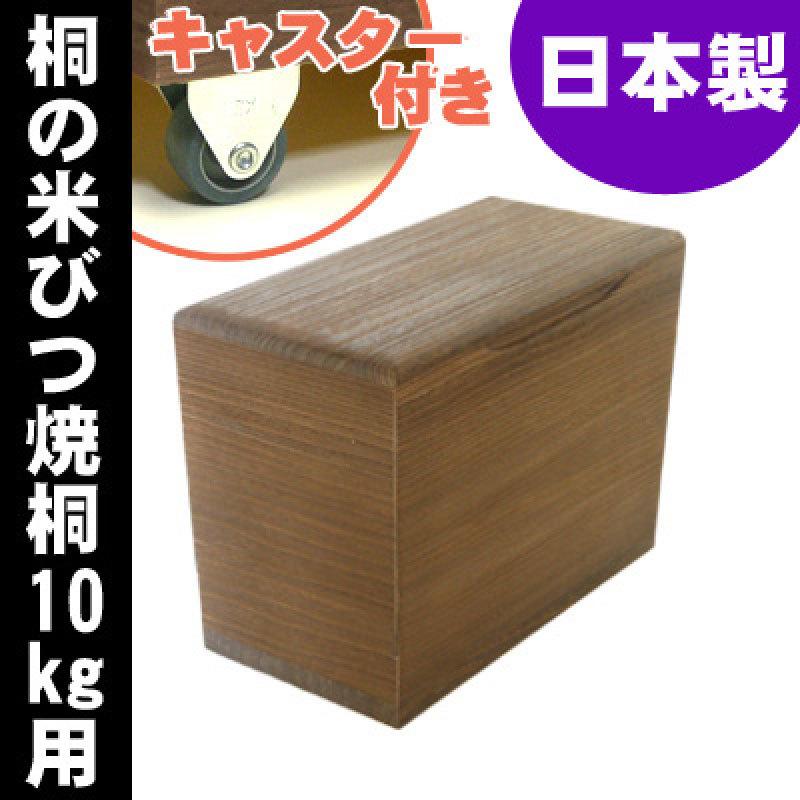 日本製 キャスター付き 桐 米びつ 焼桐 10kg 日本製 キャスター付き桐の米びつ10kg用 焼桐
