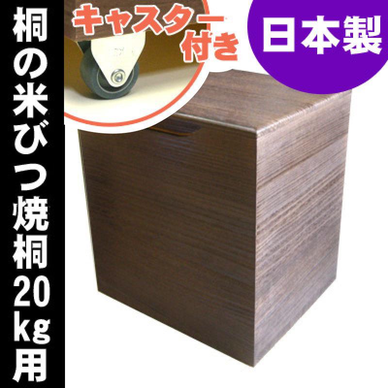 日本製 キャスター付き桐の米びつ20kg用 焼桐