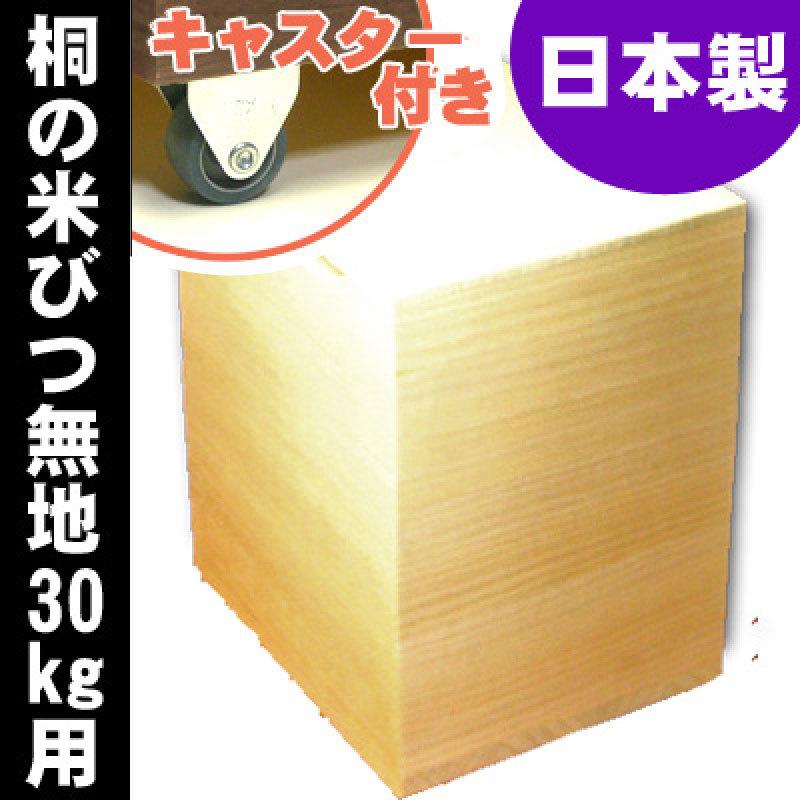 日本製 キャスター付き桐の米びつ30kg用 無地