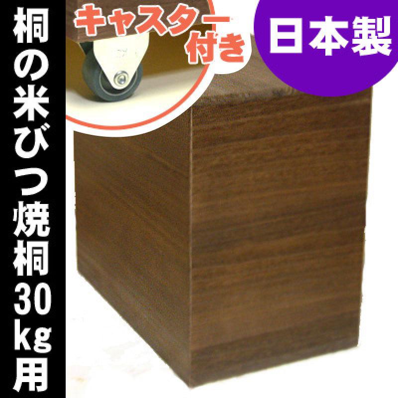 日本製 キャスター付き桐の米びつ30kg用 焼桐