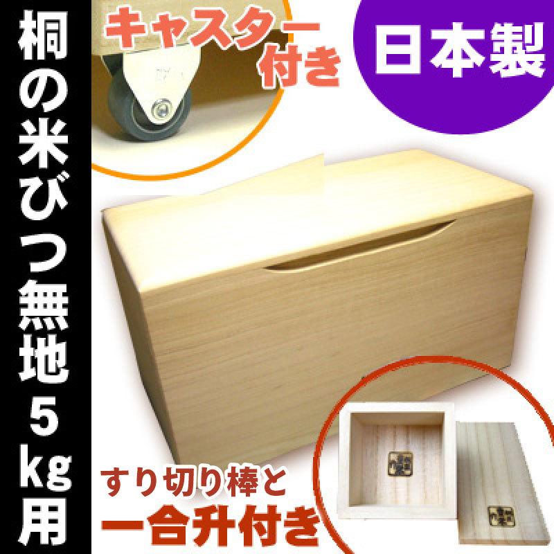 日本製 キャスター付き桐の米びつ5kg用 無地(1合升とすり切り棒付き)