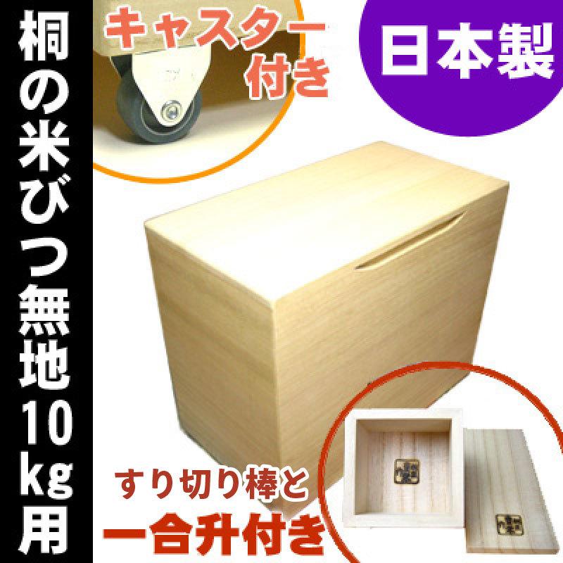 日本製 キャスター付き桐の米びつ10kg用 無地(1合升とすり切り棒付き)