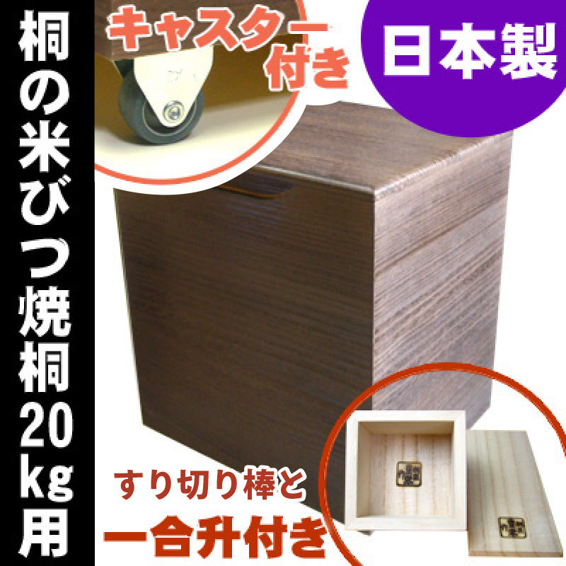 日本製 キャスター付き桐の米びつ20kg用 焼桐(1合升とすり切り棒付き)
