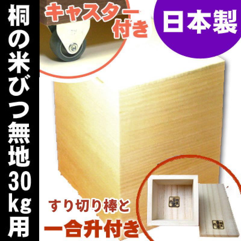 日本製 キャスター付き桐の米びつ30kg用 無地(1合升とすり切り棒付き)