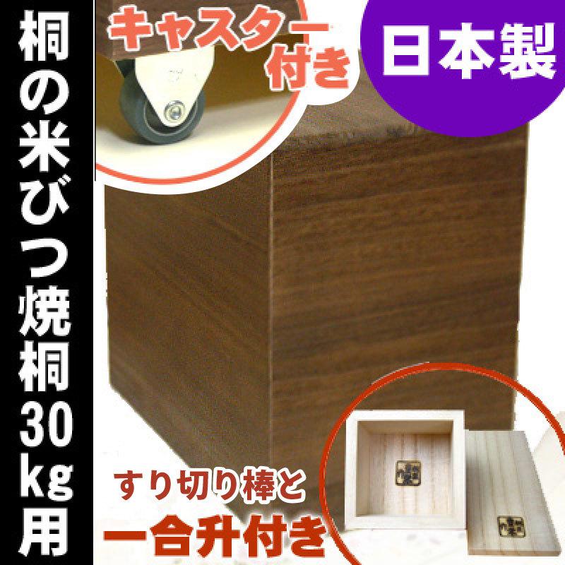 日本製 キャスター付き桐の米びつ30kg用 焼桐(1合升とすり切り棒付き)