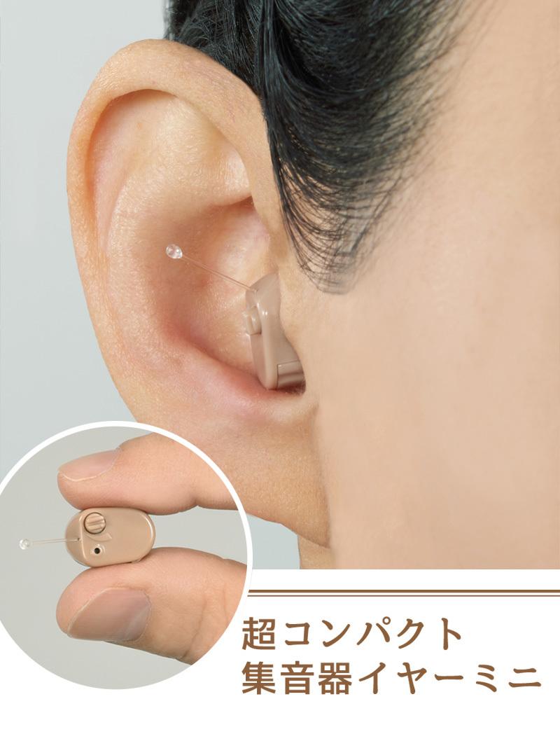 超コンパクト集音器イヤーミニ 2個【送料無料】