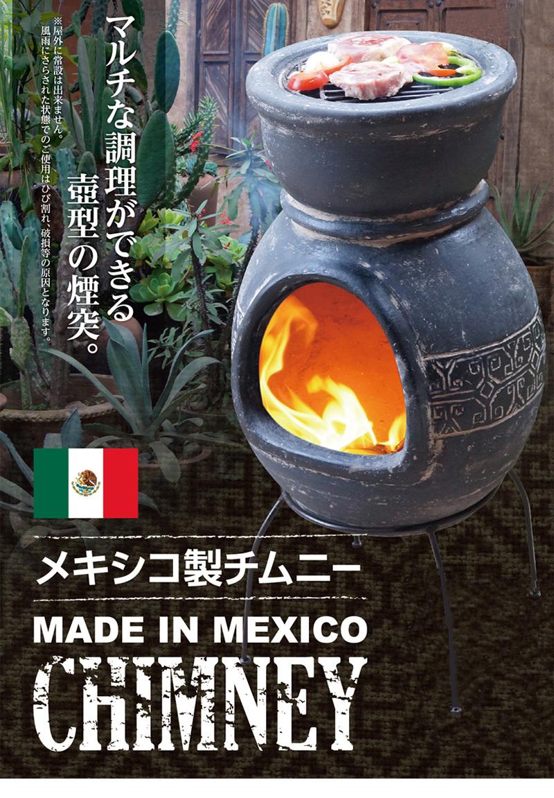 メキシコ製チムニー MCH8880