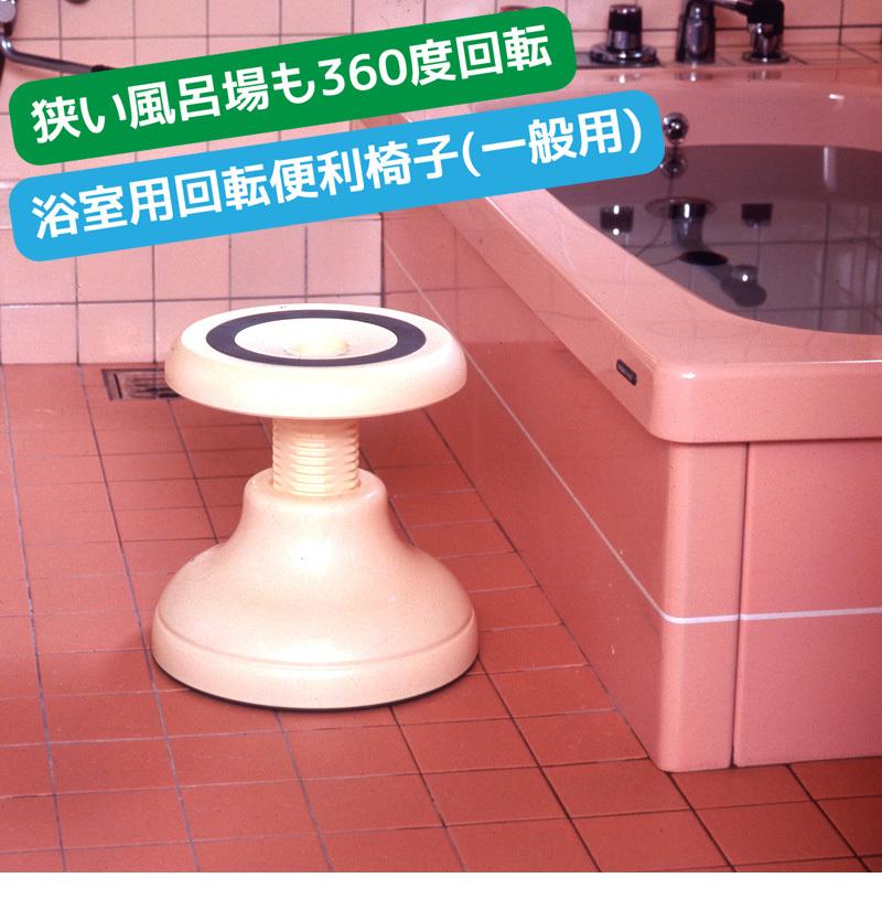 浴室用回転便利椅子 K-1415