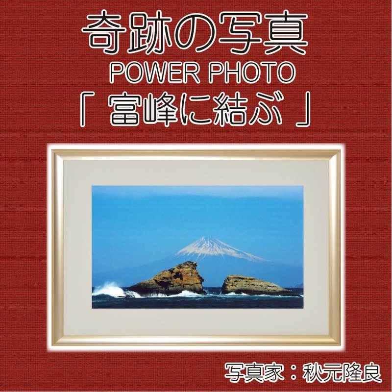 奇跡の写真 POWER PHOTO 「富峰に結ぶ」 写真家:秋元隆良