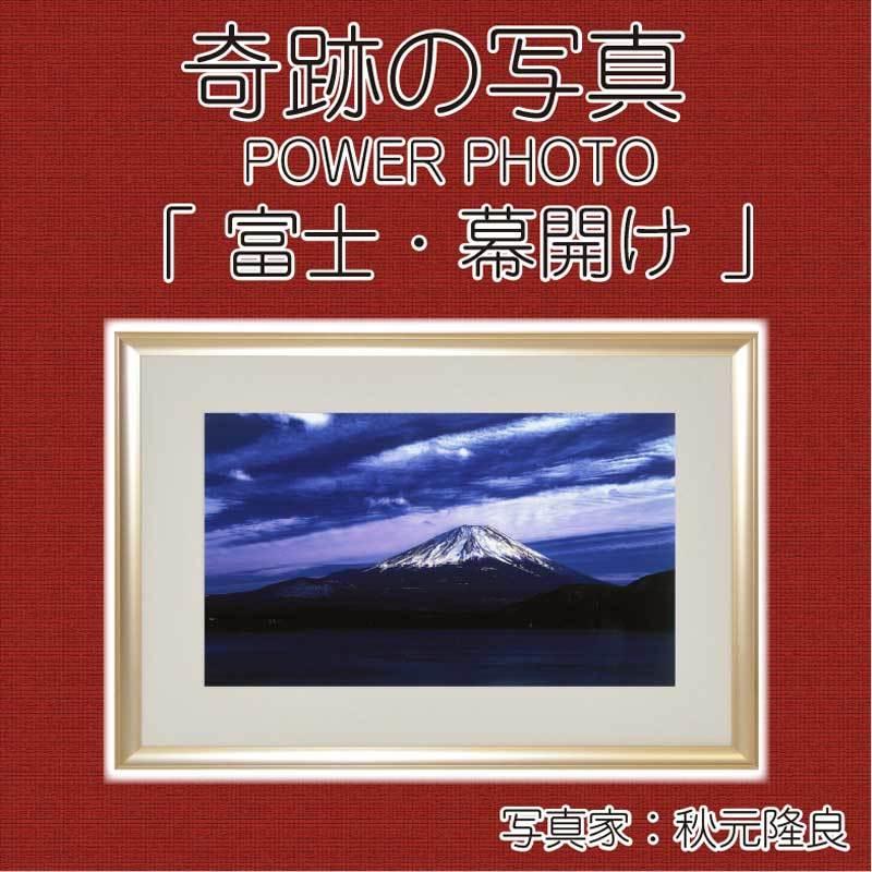 奇跡の写真 POWER PHOTO 「富士・幕開け」 写真家:秋元隆良