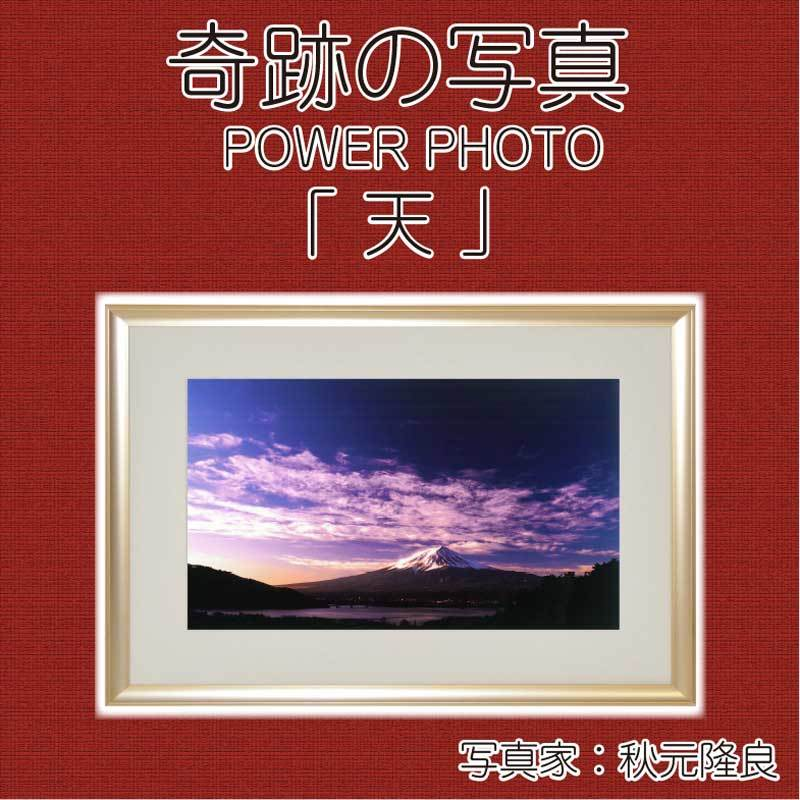 奇跡の写真 POWER PHOTO 「天」 写真家:秋元隆良