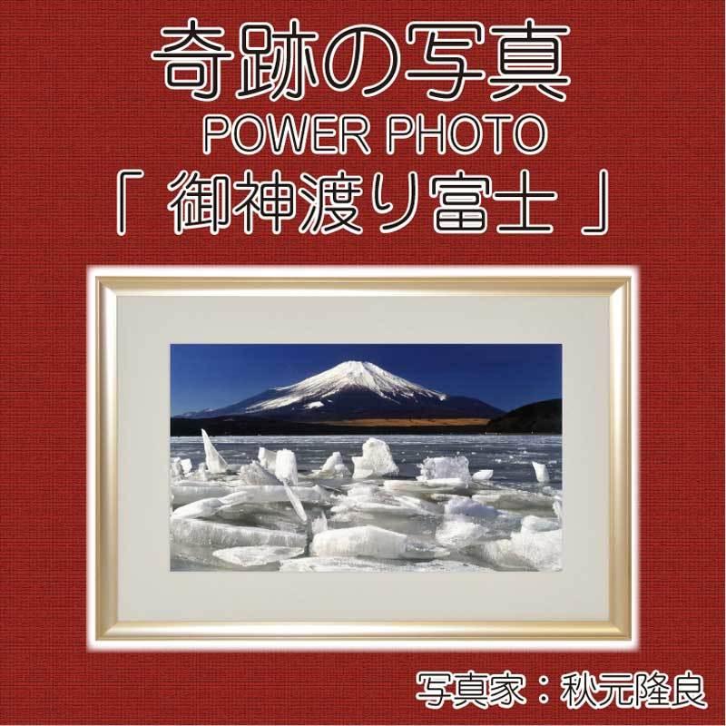 奇跡の写真 POWER PHOTO 「御神渡り富士」 写真家:秋元隆良