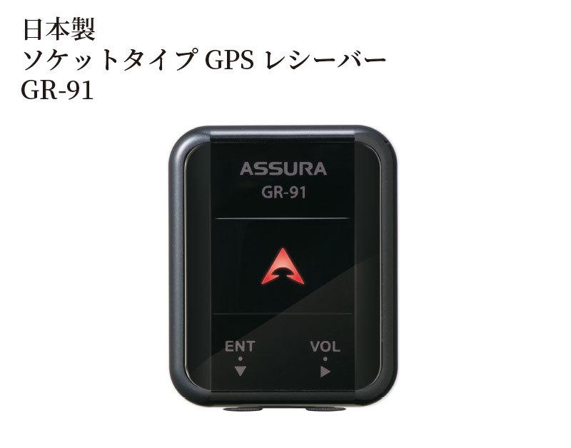 日本製 ソケットタイプGPSレシーバー