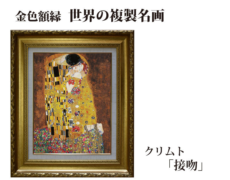 金色額縁 世界の複製名画 「接吻」
