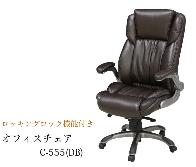 オフィスチェア C-555