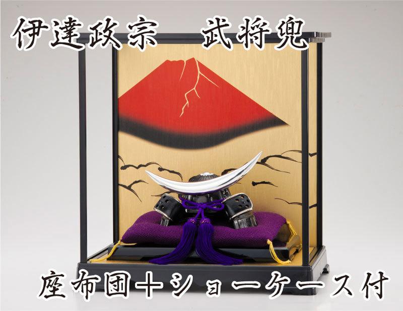 伊達正宗 武将兜 座布団付+ショーケース付