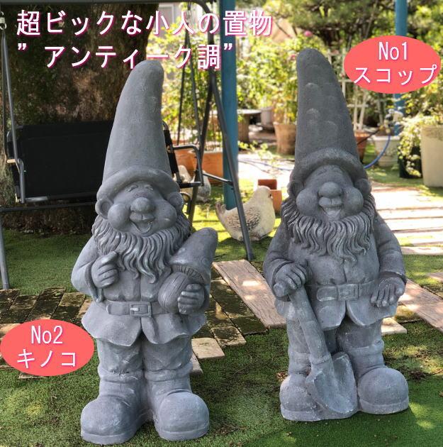 【ガーデン雑貨】【超ビックサイズに驚き!】アンティーク小人 高さ120cm【1個】