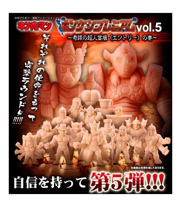 キン肉マン キンケシプレミアム Vol.5 ~奇跡の超人登場(エントリー)の巻~