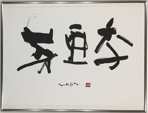 本格 書道 書道 29.2×38.3cm ワンランク上のアート 命名 プレゼント アート 子供 最適 アルミ ギフト
