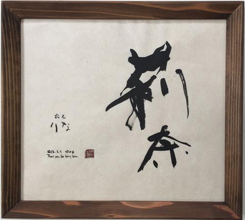 子供 命名 本格 書道 アート ワンランク上のアート 書道 プレゼント ギフト 最適 杉ブラウン 27×30cm