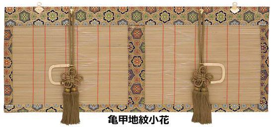 仏間用 神殿 竹 御簾 みす 房付き 日本製巾4尺×下り6寸(巾121×下り18cm)