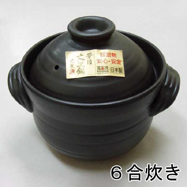 炊飯土鍋 6合炊き 二重蓋 直火専用ご飯鍋 ご飯土鍋 日本製 直火専用